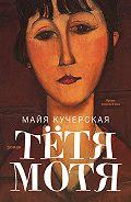 Майя Александровна Кучерская -Тётя Мотя