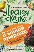 Дмитрий Мамин-Сибиряк - Лесная сказка. С вопросами и ответами для почемучек
