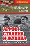 Владимир Сергеевич Бушин -Армия Сталина и Жукова. Как надо побеждать