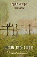 Наталья Волнистая - Девять дней в июле (сборник)