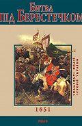 І. А. Коляда -Битва під Берестечком. 1651