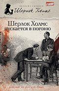 Мэтью Эллиотт - Шерлок Холмс пускается в погоню (сборник)
