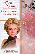Анна Дубчак - Рыжая легкого поведения