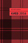 Виталий «Африка» -Киев 2016