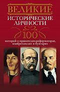 А. Ю. Мудрова -Великие исторические личности. 100 историй о правителях-реформаторах, изобретателях и бунтарях