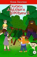 Олен Лисичка -Сказки дядюшки боровика 2