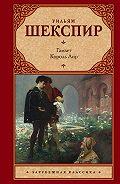 Уильям Шекспир -Гамлет. Король Лир (сборник)