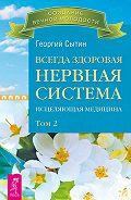 Георгий Николаевич Сытин - Всегда здоровая нервная система. Исцеляющая медицина. Том 2