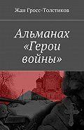 Жан Гросс-Толстиков -Альманах «Герои войны»