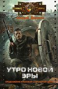 Алексей Доронин -Утро новой эры