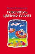 Наталья Пляцковская - Повелитель цветных планет