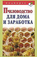 Александр Снегов -Пчеловодство для дома и заработка