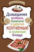 - Домашняя колбаса, буженина и другие копченые и соленые блюда