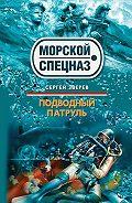 Сергей Зверев - Подводный патруль