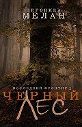 Вероника Мелан -Последний Фронтир. Том 2. Черный Лес