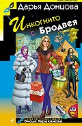 Дарья Донцова -Инкогнито с Бродвея