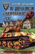 Артем Драбкин - Я дрался в Вермахте и СС. Откровения гитлеровцев
