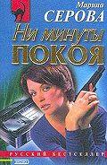 Марина Серова - Крайняя мера