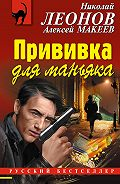 Николай Леонов -Прививка для маньяка