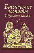 Сборник -Библейские мотивы в русской поэзии