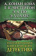 Гилберт Честертон -Золотая коллекция классического детектива (сборник)