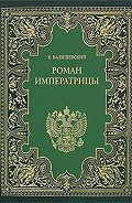 Казимир Валишевский -Екатерина Великая. (Роман императрицы)