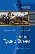 Дмитрий Старицкий -Фебус. Принц Вианы