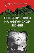 Сборник - Пограничники на Афганской войне