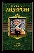 Ганс Христиан Андерсен -Сказки. Истории (сборник)