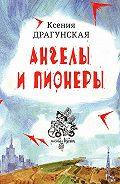 Ксения Драгунская -Ангелы и пионеры