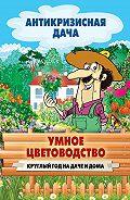 С. П. Кашин - Умное цветоводство круглый год на даче и дома