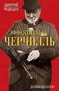 Дмитрий Л. Медведев -Эффективный Черчилль