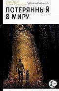 протоиерей Акулов -Потерянный в миру
