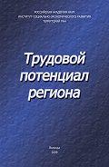 В. А. Ильин -Трудовой потенциал региона
