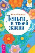 Маруся Светлова - Деньги в твоей жизни