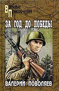Валерий Поволяев - За год до победы