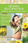 Анна Богданова -Лечение без гормонов. Минимум химии – максимум пользы