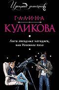 Галина Куликова -Лига звездных негодяев или Неземное тело
