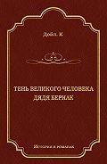 Артур Конан Дойл -Тень великого человека. Дядя Бернак (сборник)