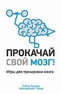 Максимилиан Тайхер -Прокачай свой мозг!