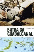 Александр Прищепенко -Битва за Гуадалканал