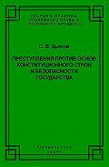 Сергей Дьяков - Преступления против основ конституционного строя и безопасности государства
