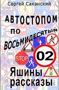 Сергей Саканский -Автостопом по восьмидесятым. Яшины рассказы 02