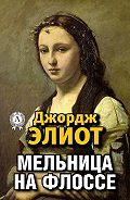 Джордж Элиот -Мельница на Флоссе