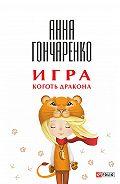 Анна Гончаренко -Игра. Коготь дракона