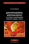 Б. М. Липовецкий - Дислипидемии, атеросклероз и их связь с ишемической болезнью сердца и мозга