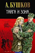 Александр Бушков - Тайга и зона