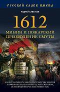 Андрей Савельев - 1612. Минин и Пожарский. Преодоление смуты