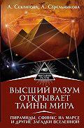 Лариса Секлитова - Высший Разум открывает тайны мира. Пирамиды, сфинкс на Марсе и другие загадки Вселенной
