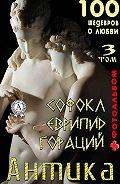 Т. И. Каминская -«Антика. 100 шедевров о любви». Том 3